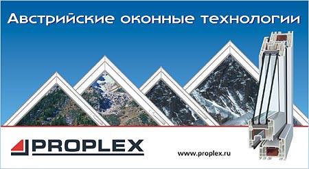 Окна ПВХ Proplex